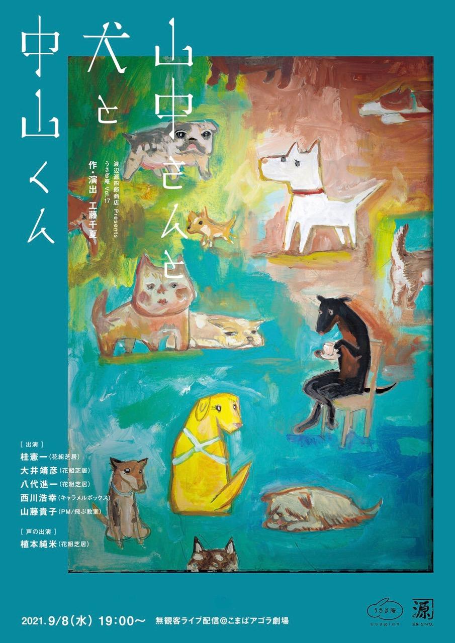 『山中さんと犬と中山くん』作チラシ